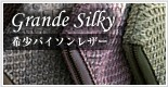 Grande silky グランデシルキー