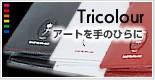 カステルバジャック JCC Tricolour トリコロール