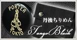PORTER ポーター TangoBlack タンゴブラック