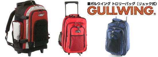 旅に便利な機能のリュック式キャリーバッグ