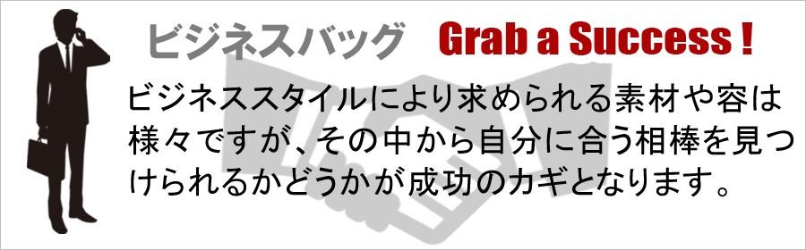 ビジネスバッグ紹介 トップ画像