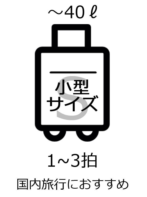 FUTABA スーツケース特集2019 サイズS