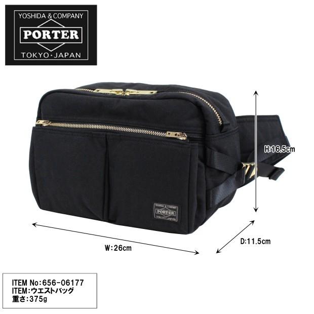ポーター ウエストバッグ ドラフト 656-06177