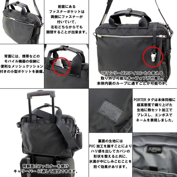 吉田カバン ポーター  2WAYブリーフケース リフト 822-06226