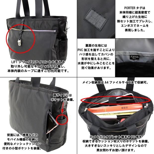 吉田カバン ポーター  トートバッグ リフト 822-07565