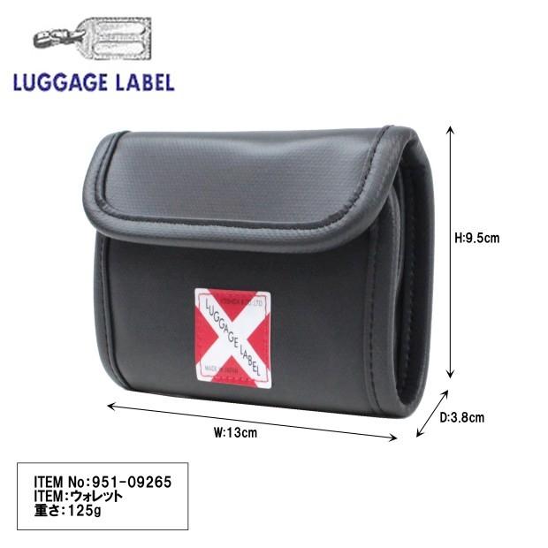 ラゲッジレーベル 三つ折り財布 ライナー 951-09265