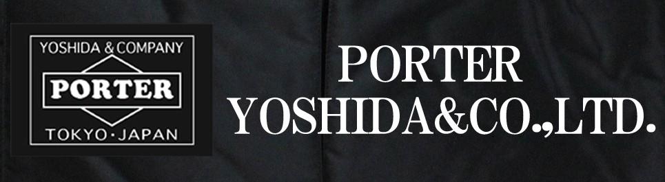 吉田カバン PORTER ポーター ブランド紹介