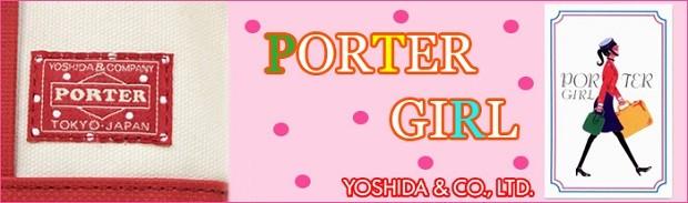 吉田カバン PORTER GIRLトップへ