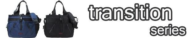 TRANSITIONシリーズ