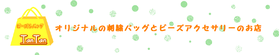 ビーズ&バッグ TanTan