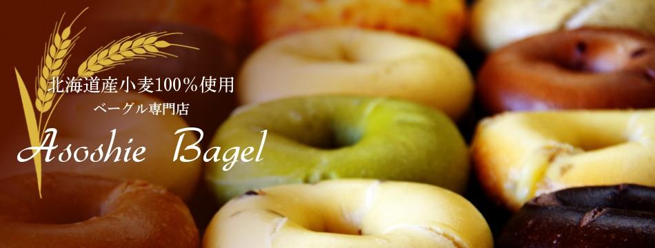 北海道産小麦100%使用 ベーグル専門店 アソシエベーグル