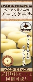 左帯・アソシエベーグルのオリジナル商品。ベーグル屋さんのチーズケーキ。送料無料セットと同梱可能。厳選した北海道産の素材を使用した、しっとりとしたスフレタイプのチーズケーキ。ベーグル屋さんのチーズケーキを送料無料のベーグルセットと同時購入し、同じ箱に梱包した場合に限り送料無料となります。一部地域を除きます。詳しくはメールにてお知らせいたします。