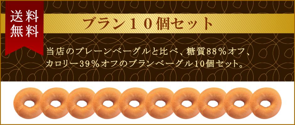 送料無料・糖質制限ブランベーグル10個セット