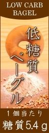 右帯・低糖質ベーグル・糖質制限ブランべーグル。小麦粉の代わりにブラン(ふすま)を使い糖質とカロリーを大幅にカットしました。