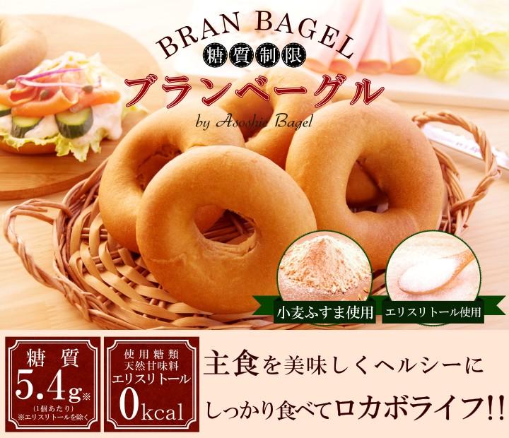 糖質制限ブランベーグル