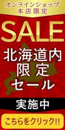 左帯・アソシエベーグルオンラインショップ本店限定・北海道内限定セール。