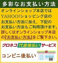 アソシエベーグルオンライン本店・お支払い方法