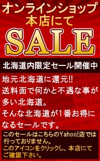 アソシエベーグルオンライン本店・北海道内限定セール