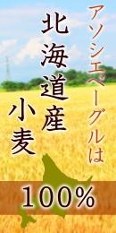 右帯・北海道産小麦100%使用