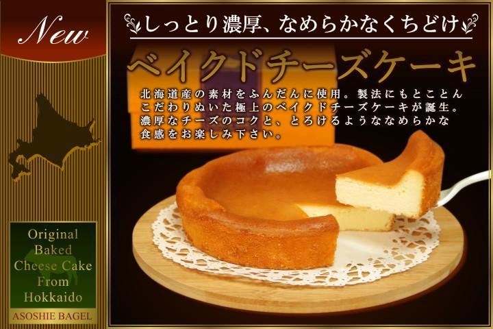 新商品・ベイクドチーズケーキ。北海道産の素材をふんだんに使用。製法にもとことんこだわった、しっとり濃厚、なめらかなくちどけのベイクドチーズケーキです。