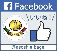 アソシエベーグル,フェイスブック