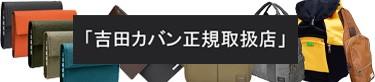 吉田カバン・ポ−タ−正規取扱店です!