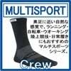マルチスポーツ・MW・クルー