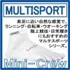 マルチスポーツ・MW・ミニクルー