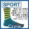 スポーツ・ライフスタイル・クルー