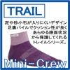トレイル・MW・ミニクルー