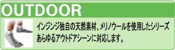 インジンジ アウトドア 5本指ソックス