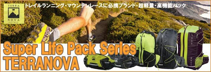 テラノバ・トレイルランニングパック