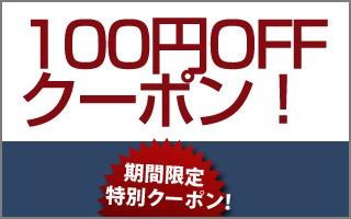 100円OFFクーポン★
