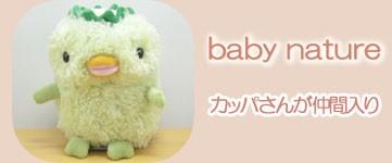 ベイビーナチュレ かっぱ(カッパ)ぬいぐるみ 201405発売