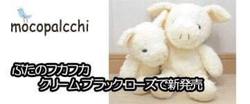 「ぶた(ブタ)のフカフカ ぬいぐるみ 201406発売」