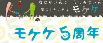 モケケ 5周年 ストラップ ぬいぐるみ