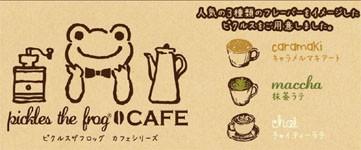 「かえるのピクルス ピクルスカフェ ビーンドール」
