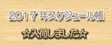 「2017 スケジュール帳・手帳・カレンダー」