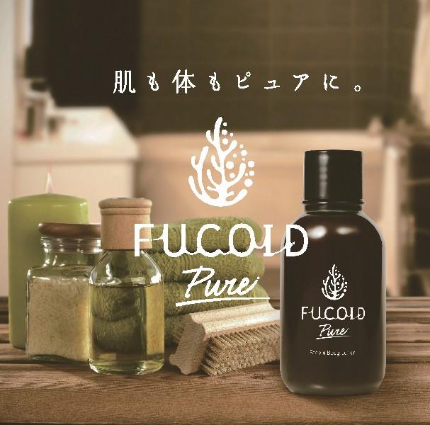 FUCOID Pure お試しクーポン
