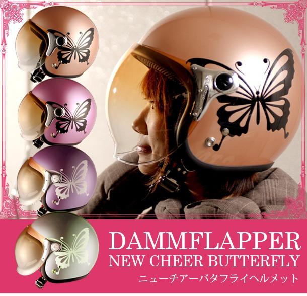 DAMMFLAPPER NEW CHEER BUTTERFLY ニューチアーバタフライ  /女性用/レディース/バイク/ヘルメット/ジェット/ダムフラッパー/オープンフェイス/おしゃれ/かわいい