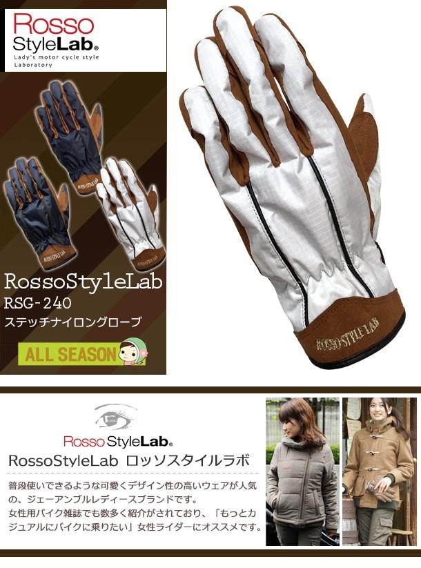 RossoStyleLab ステッチナイロングローブ RSG-240 /女性用/バイク/レディース/ライダース/グローブ/手袋/かわいい/おしゃれ/オールシーズン/ロッソスタイルラボ/