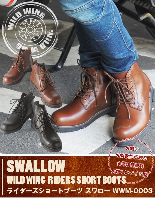 WILD WING ライダーズショートブーツ スワロー WWM-0003 /女性用/バイク/レディース/ライダース/レザーブーツ/靴/ワイルドウィング/レースアップ/牛革/本革/
