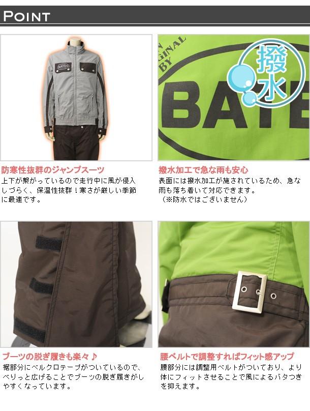 BATES Nylon Jumpsuits ナイロンジャンプスーツ BAJ-L081JP /女性用/レディース/バイク/ライダース/バイカー/つなぎ/オールインワン/防寒/かわいい/ベイツ/