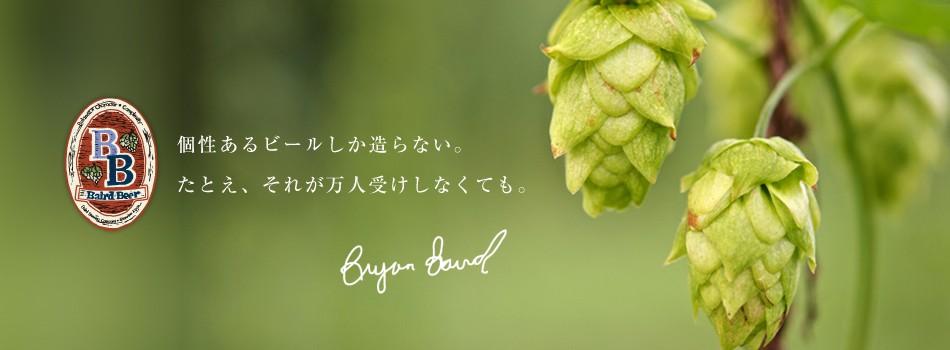 ベーアドビール 公式Yahoo!ショッピングサイト