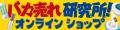 バカ売れ研究所オンラインショップ ロゴ