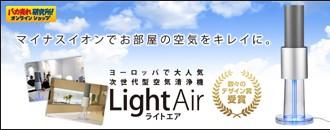 LightAir ライトエア