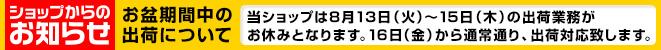 【ショップからのお知らせ】 お盆期間中の出荷について:当ショップは8月13日(火)〜15日(木)の出荷業務がお休みとなります。16日(金)から通常通り、出荷対応致します。