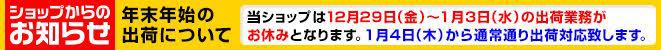 【ショップからのお知らせ】 年末年始の出荷について:当ショップは12月29日(金)〜1月3日(水)の出荷業務がお休みとなります。1月4日(木)から通常通り、出荷対応致します。