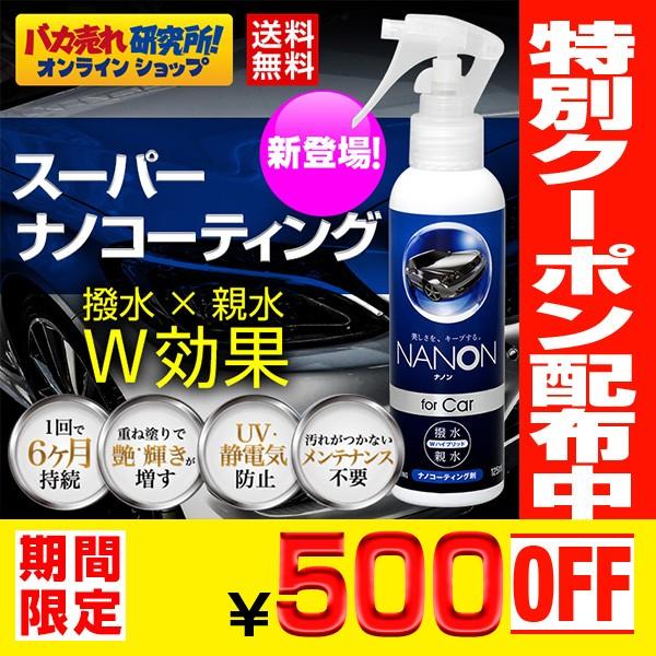 発売記念500円OFFクーポン