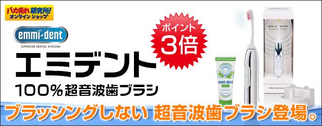 【ポイント3倍】エミデント 100%超音波歯ブラシ
